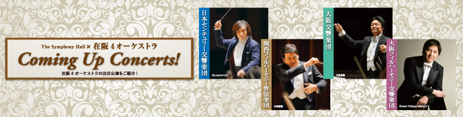 The Symphony Hall × 在阪4オーケストラ Coming Up Concerts!