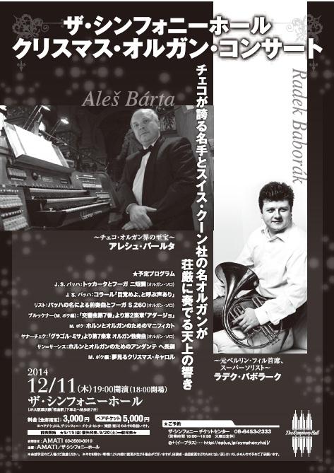 20141211オルガンコンサート