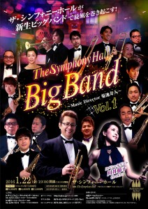 sh_big_band_omo_トリミング