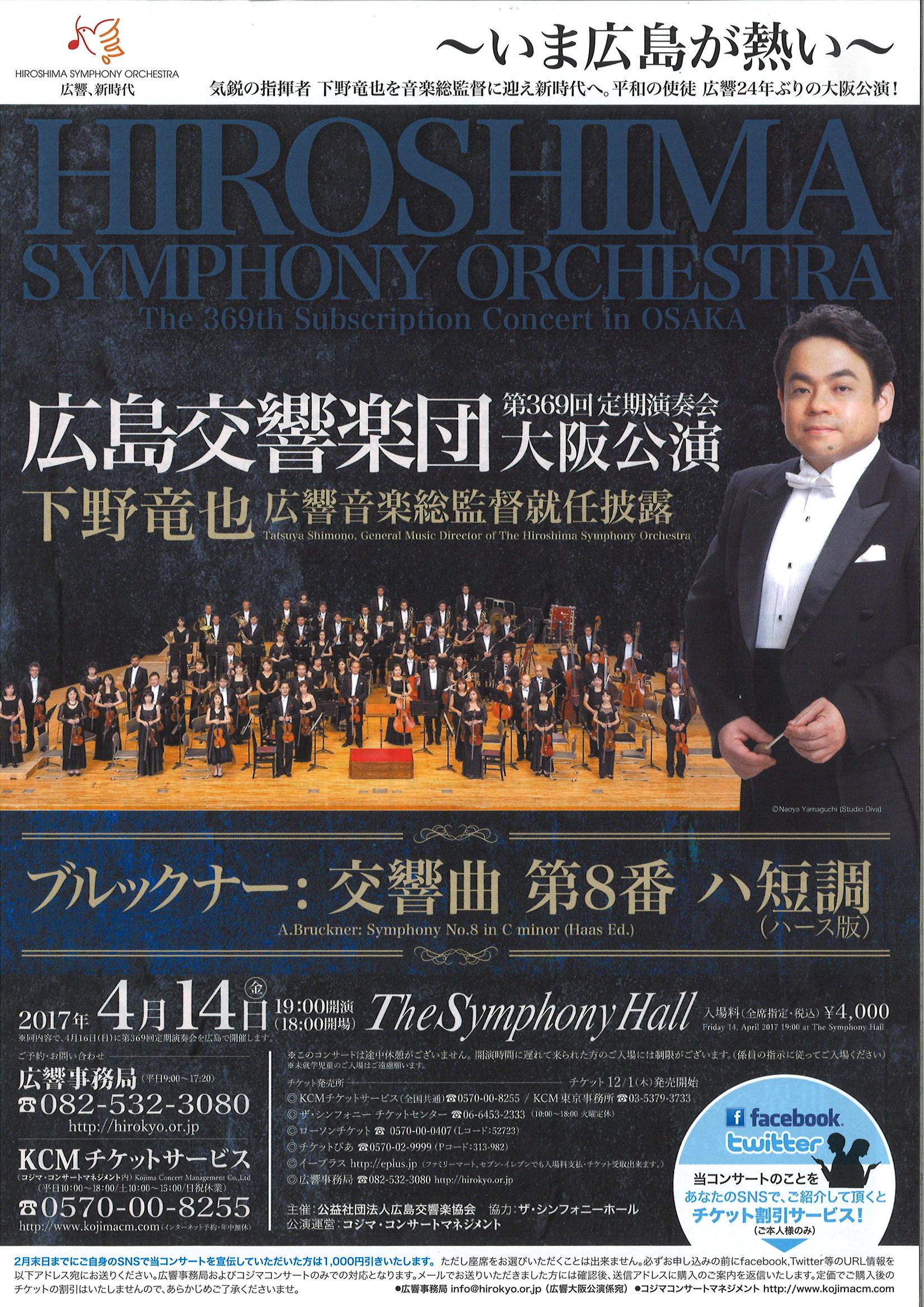 広島交響楽団 第369回定期演奏会...