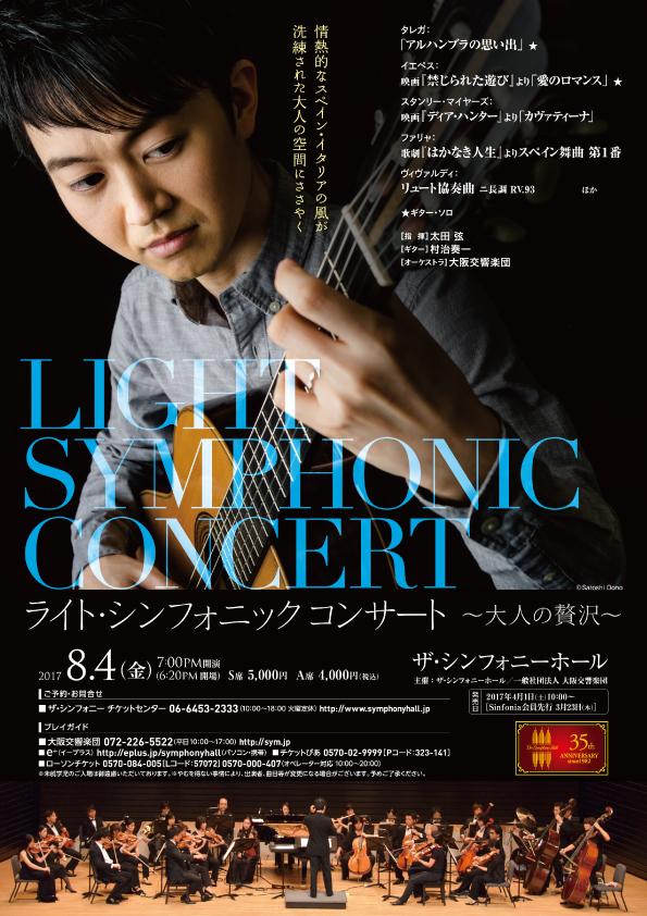 170224_5_jikei_lightmuraji_chirashi_omote_a_printol-01