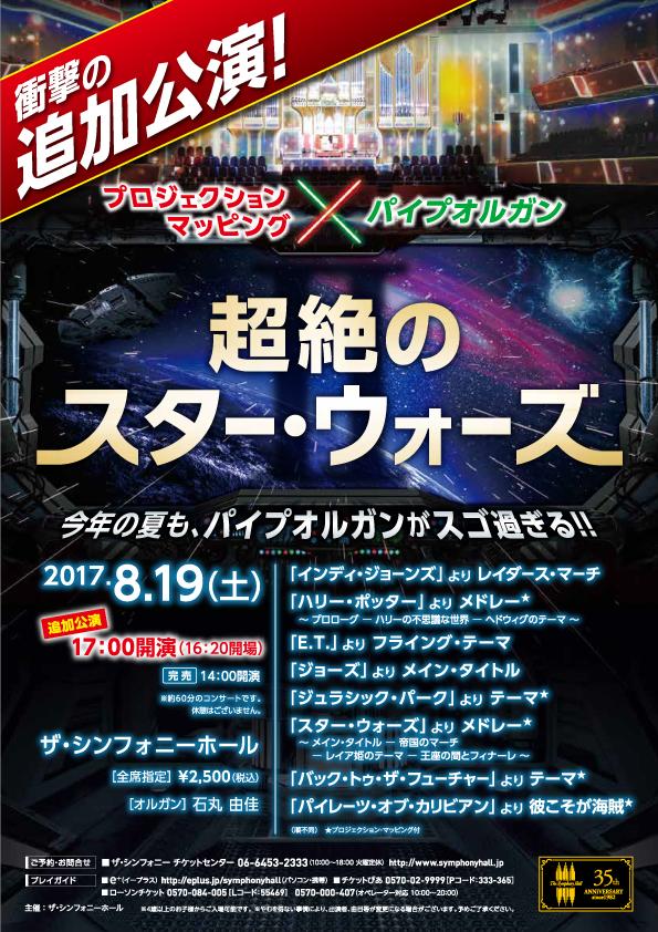 20170819_STARWARS__tsuika_chirashi_omote_print