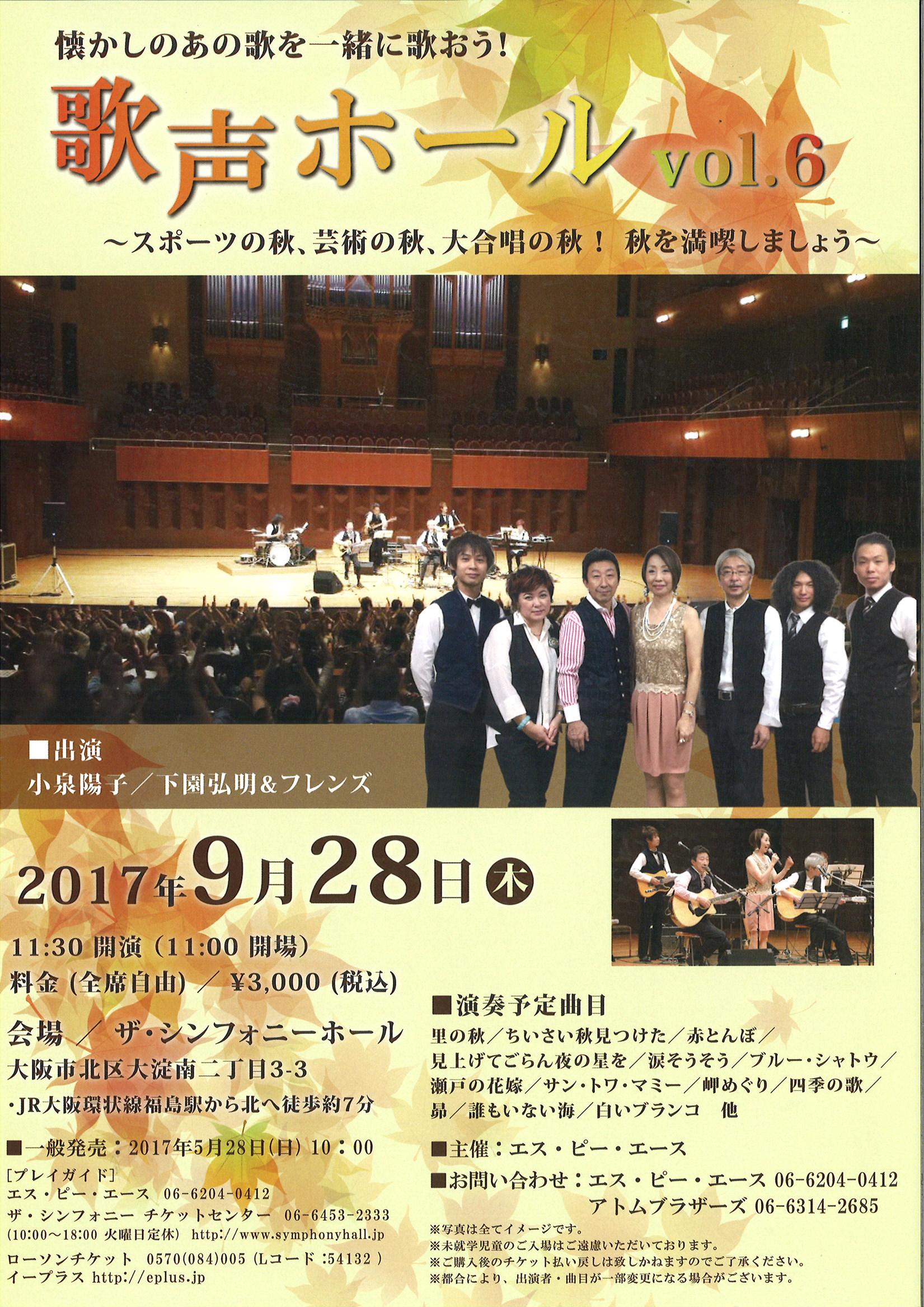 20170928歌声ホール vol.6