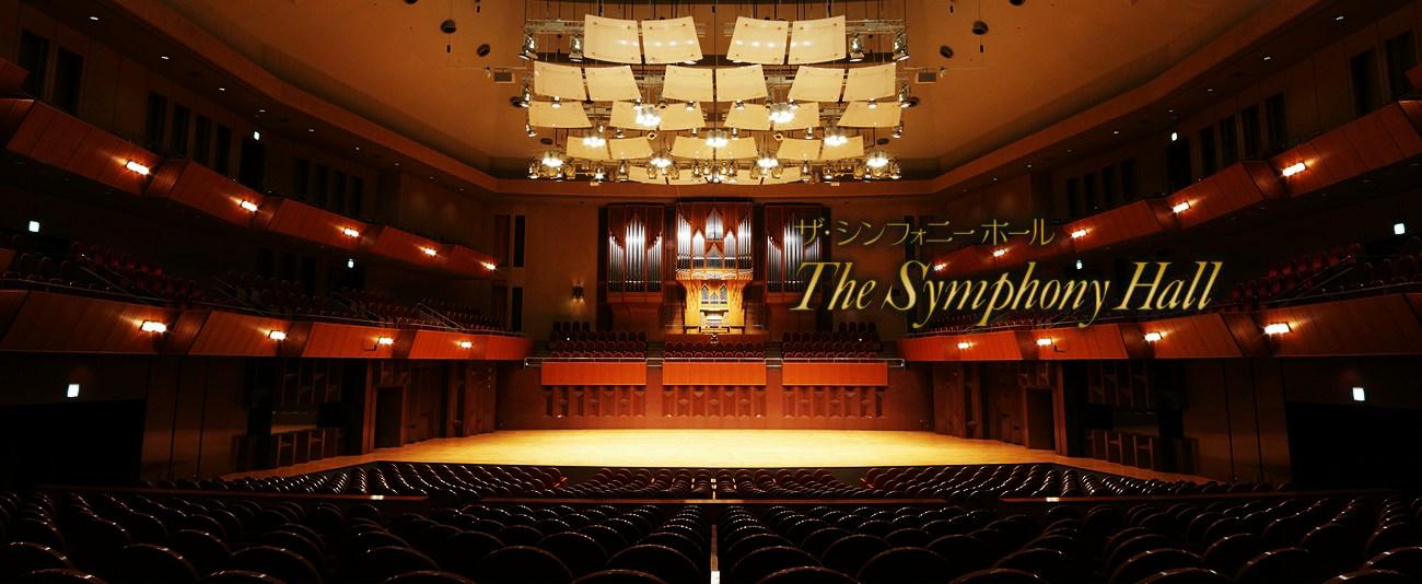 ザ シンフォニーホール the symphony hall