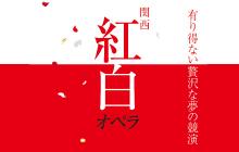 20181229_banar_kouhaku