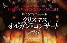 20181223クリスマスオルガン