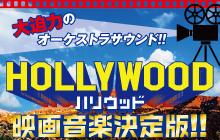 20190920ハリウッド