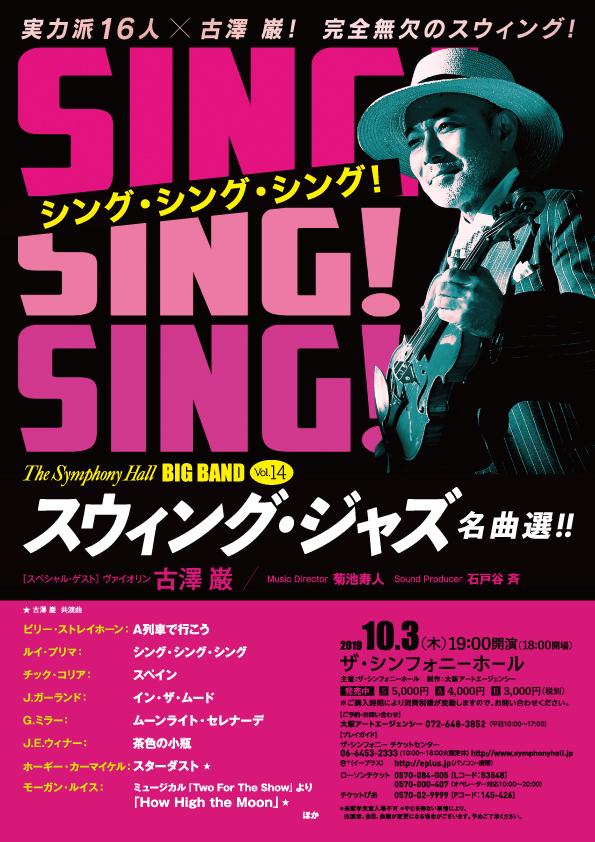 20191003_sh_sing_print_ol_omo