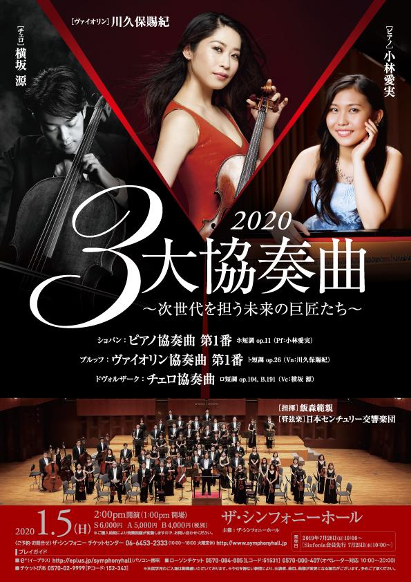 202001053大協奏曲