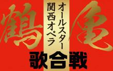 20191229鶴亀_アートボード 1