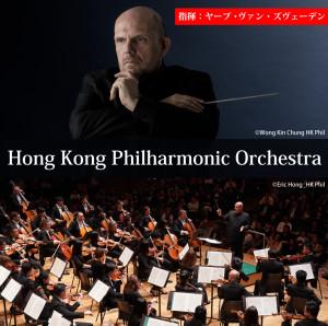 香港フィル画像