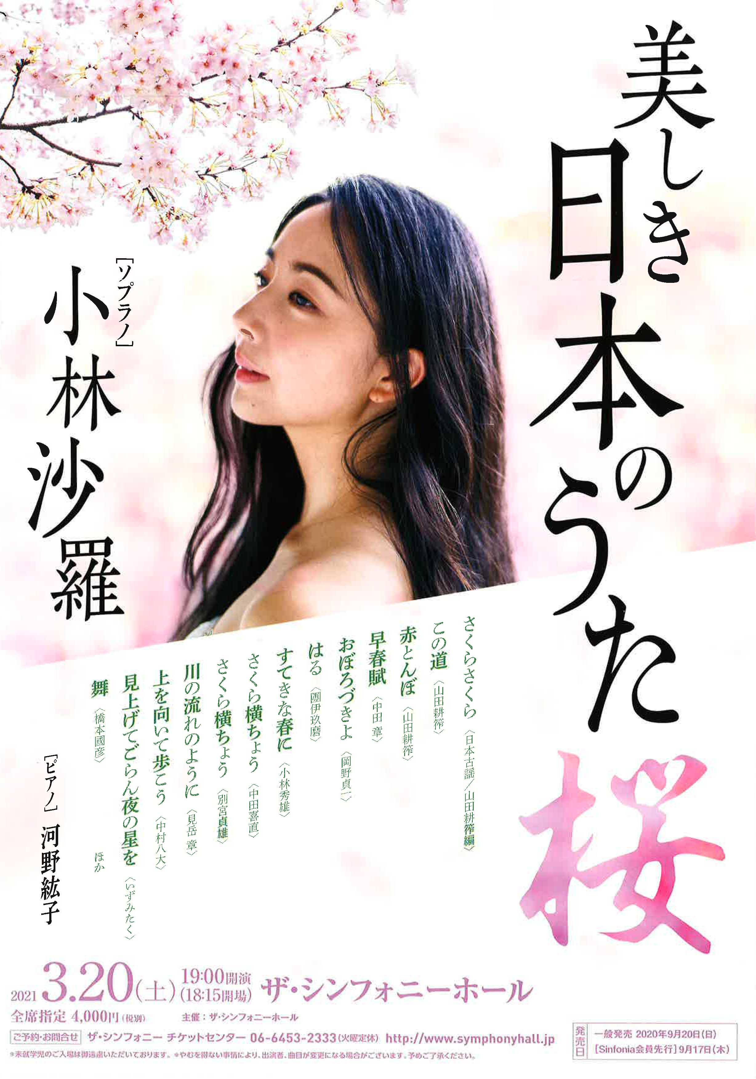 美しき日本の歌-1